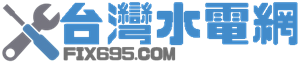 台灣水電網